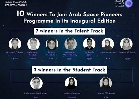 - UAE Space Agency - UAE Space Agency announces 10 winners to join Arab Space Pioneers Programme
